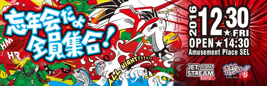screencapture-nakano-rr-d-arts-jp-bounenkai-html-1482191271525