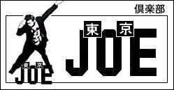 東京JOE